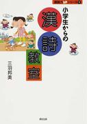小学生からの漢詩教室 (国語力UPシリーズ)