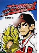 プロ野球なんでもナンバー1 メジャーから日本まで