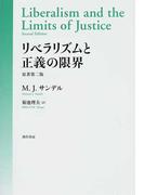 リベラリズムと正義の限界