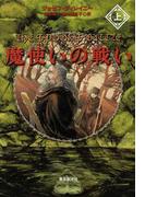 魔使いの戦い 上 (sogen bookland 魔使いシリーズ)