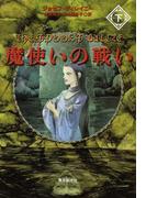 魔使いの戦い 下 (sogen bookland 魔使いシリーズ)