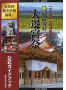 穂高神社大遷宮祭公式ガイドブック 信州・安曇野 二十年に一度の盛儀