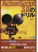 ActionScript 3.0のドリル (Workbook in Programming)