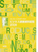 ビジネス調査資料総覧 産業・商品・生活者調査の情報源 2009