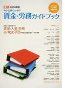 中小企業のための賃金・労務ガイドブック 中小企業の人事・労務担当者必携 2009年版