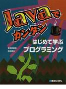 Javaでカンタンはじめて学ぶプログラミング