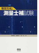 難関突破!測量士補試験 (LICENSE BOOKS)