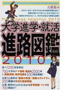 大学進学・就活進路図鑑 2010