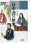 マンガ「日本」書の歴史
