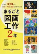 まるごと図画工作 全学年1250点のカラー作品と22名の著者による 2年