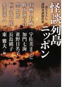 怪談列島ニッポン 書き下ろし諸国奇談競作集 (MF文庫ダ・ヴィンチ)(MF文庫ダ・ヴィンチ)