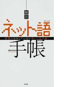 頻出ネット語手帳 辞書にはのっていない新しい日本語