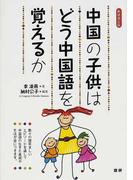 中国の子供はどう中国語を覚えるか 新装改訂版