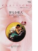 罪なき愛人 (ハーレクイン・クラシックス 永遠のラブストーリー)(ハーレクイン・クラシックス)