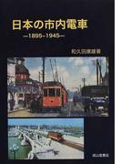 日本の市内電車 1895−1945