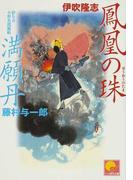 鳳凰の珠 (ベスト時代文庫)(ベスト時代文庫)