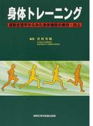 身体トレーニング 運動生理学からみた身体機能の維持・向上