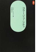 コラージュ・シティ (SD選書)