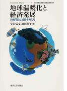 地球温暖化と経済発展 持続可能な成長を考える (Economic Affairs)