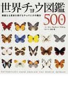 世界チョウ図鑑500種 華麗なる変身を遂げるチョウとガの魅力