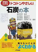 トコトンやさしい石炭の本
