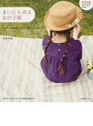 まいにち着る女の子服 パターンレーベルのこども服 ネットで人気の型紙屋さんがおくる簡単&かわいい服づくり (Heart Warming Life Series)