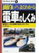 面白いほどよくわかる電車のしくみ 車両のしくみと電車が走るメカニズム (学校で教えない教科書)