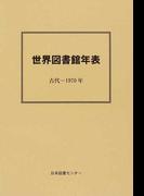 世界図書館年表 古代−1970年 復刻