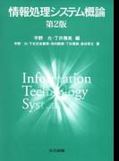 情報処理システム概論 第2版