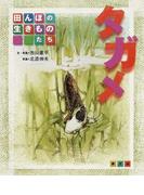 タガメ (田んぼの生きものたち)