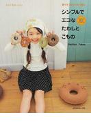 シンプルでエコなたわしとこもの 銀イオン配合の糸で編む ちょこっと編んでプレゼント (Let's Knit series)