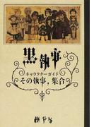 黒執事Character Guide その執事、集合
