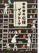 キラキラ応援ブックトーク 子どもに本をすすめる33のシナリオ