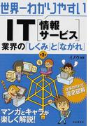 世界一わかりやすいIT〈情報サービス〉 業界の「しくみ」と「ながれ」 第2版