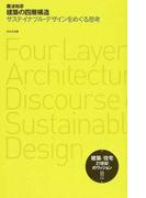 建築の四層構造 サステイナブル・デザインをめぐる思考 建築/住宅21世紀のヴィジョン!! (10+1 Series)
