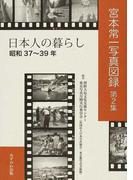 宮本常一写真図録 第2集 日本人の暮らし