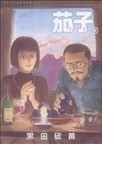 茄子 新装版(アフタヌーンKC) 2巻セット(アフタヌーンKC)