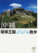 沖縄琉球王国ぶらぶらぁ散歩 (とんぼの本)