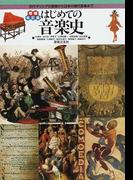 はじめての音楽史 古代ギリシアの音楽から日本の現代音楽まで 増補改訂版