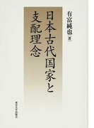 日本古代国家と支配理念