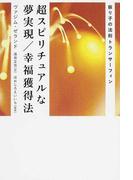 超スピリチュアルな夢実現/幸福獲得法 振り子の法則トランサーフィン (超スピ)