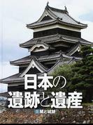 日本の遺跡と遺産 5 城と城跡