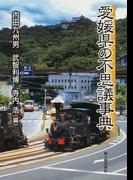 愛媛県の不思議事典