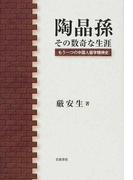 陶晶孫その数奇な生涯 もう一つの中国人留学精神史