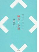 輸出×小説 (掘りだしものカタログ)