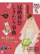 塩月弥栄子の冠婚葬祭しきたり事典 必携保存版