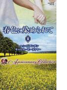 春色に染められて 3 ヘレン・ビアンチン (ハーレクインプレゼンツ 作家シリーズ)
