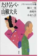 21世紀版少年少女日本文学館 1 たけくらべ・山椒大夫