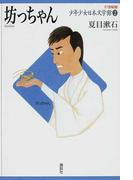 21世紀版少年少女日本文学館 2 坊っちゃん
