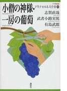 21世紀版少年少女日本文学館 5 小僧の神様・一房の葡萄